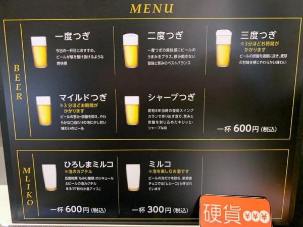 メニュー表。合計7種類のドリンクが用意されており、ビターからスイートまで選択肢が用意されている