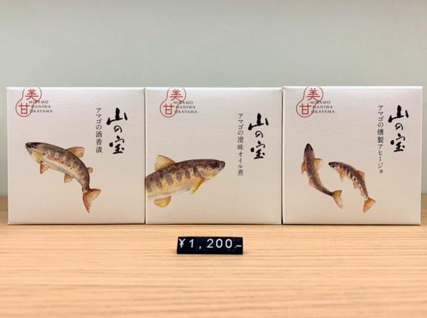 「カンナチュール」ブランドの一つとして扱っている缶詰、「山の宝」のアマゴシリーズ3種(いずれも1296円/税込)(写真撮影は筆者)