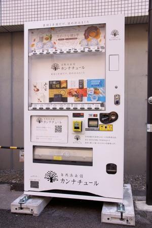 東京・日本橋に設置されているカンナチュールの缶詰の自動販売機(写真撮影は高下義弘)