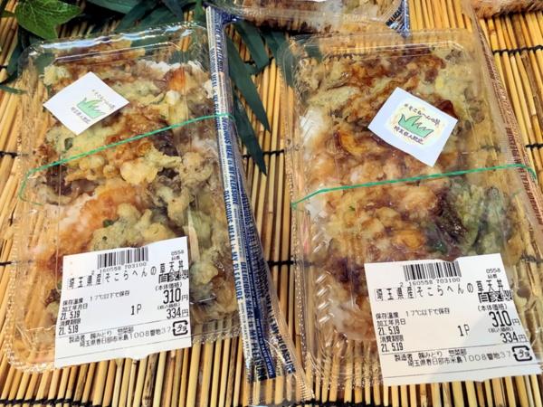 みどりスーパーの惣菜部で販売されている「そこらへんの草天丼」のパッケージ(写真:筆者)
