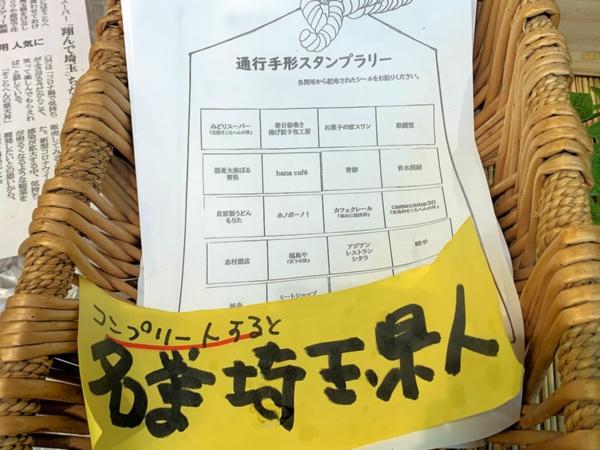 こちらが「そこらへんの草」のスタンプラリーシート。「コンプリートすると名誉埼玉県人」と書かれたPOPが印象的だ(写真:筆者)
