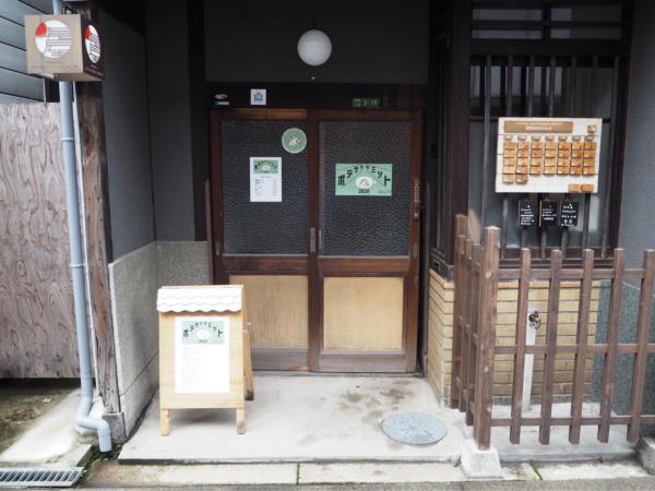 楠原陽子さんが2018年から営む宿泊施設「HOSTEL NAGAYADO OSAKA」の入り口。2020年7月4日に開催した「ポテサラサミット2020」の開催日に撮影(写真撮影:楠原陽子さん)