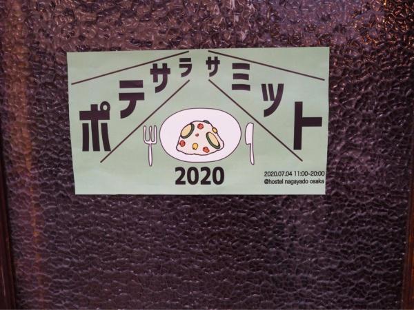 楠原さんの友人がデザインした「ポテサラサミット2020」のイベントロゴ(写真撮影:楠原陽子さん)