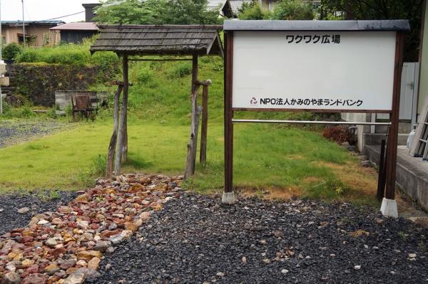 湯町のワクワク広場。マルシェなどのイベントを開いている(写真:守山 久子)