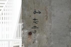 改築であらわになった、建築当初のメモ書き(写真:青木 桂子)