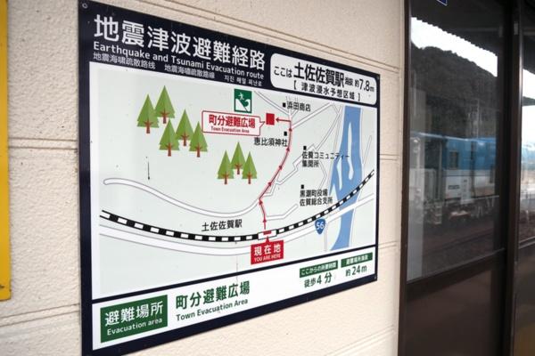 駅には、避難経路を示した看板が設置されている