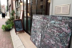 お客さんや通りすがりの人たちに書いてもらった言葉でびっしりの黒板。「ほんとはわたし、、、がしたい」というのが本来のお題なのだが、もはやそれもわからない