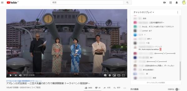画像はコラボイベントの初日である2020年7月4日にYouTubeライブで放映されたトーク番組「アズレン公式生放送〜三笠大先輩のおうちで横須賀散策 トークイベント配信SP〜」より。横須賀市内の三笠公園にある記念艦「三笠」(戦艦三笠)内部から配信された。画像中右から2人目の女性がアズールレーンで三笠の声を担当する声優の大原さやか氏(画像取得は筆者)