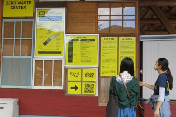 宿泊者は、まず上勝町のゴミの歴史やビジョンを記したこの場所に案内され、これまで同町がたどってきた道のりの説明を受ける(写真:大塚千春)