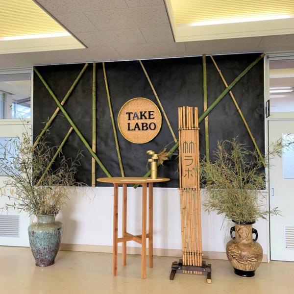 竹LABOのエントランスには竹LABOのスタッフや地元の協力者らの手による、竹を使った装飾が施されている(写真撮影:筆者)