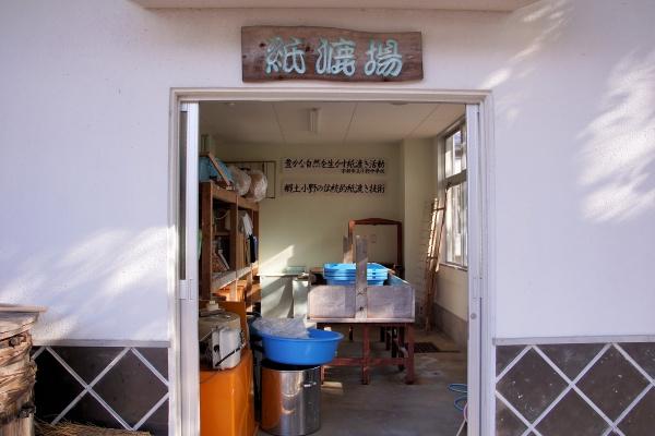 もともと小野中学校では、小野地区で盛んだった和紙製作が授業の一環として展開されており、校舎には紙すき専用の部屋が用意されていた。竹LABOではこの設備を活用し、小野地区の人々と連携して、小中学校の総合学習向けの体験授業も提供している(写真撮影:筆者)