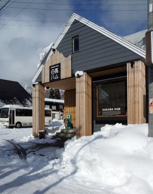 土産物店だった建物を改修した「白馬ハム」の販売所(写真:守山 久子)