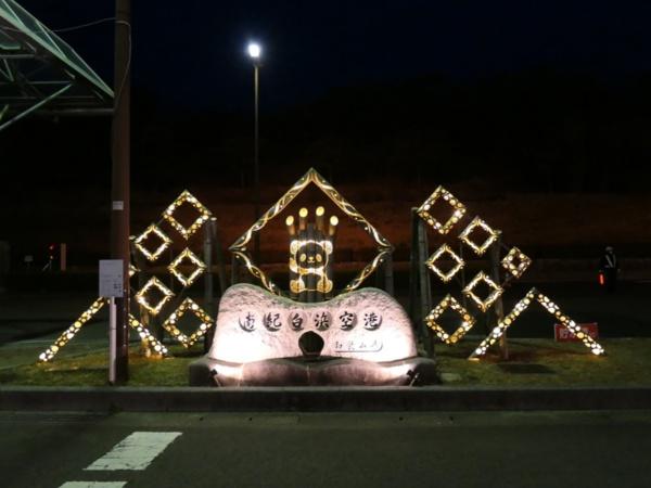 JR白浜駅と南紀白浜空港の竹あかり(写真:中川美帆)