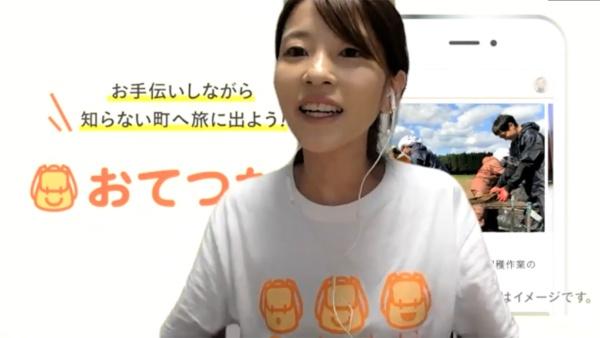 株式会社おてつたび 代表取締役CEO 永岡 里菜さん(特記なき写真はZoomのキャプチャー)