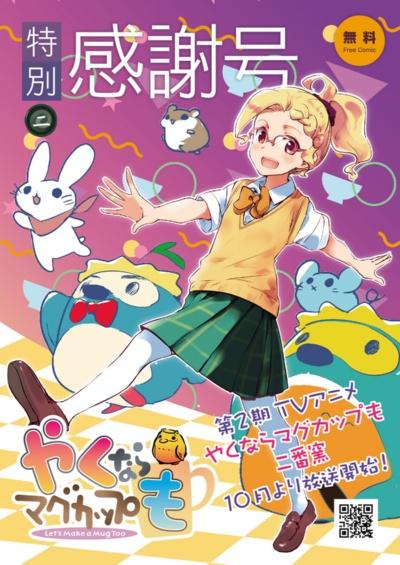 多治見市のIT企業「プラネット」が刊行しているフリーペーパー『やくならマグカップも』。2012年から年4冊発行している。最新号は2021年9月発行の「特別感謝号vol.2」。地元の自治体施設や協力店のほか、東京・名古屋・大阪のアニメショップなどで配布されている(資料提供:プラネット)