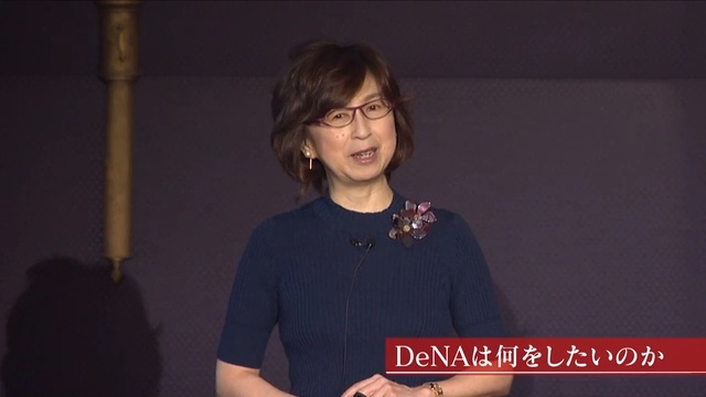 講演「DeNAの新規事業から日本の改革に挑む」