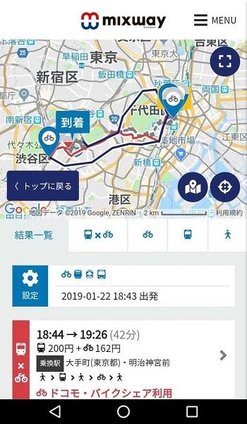 (図1)公共交通機関とシェアサイクルの組み合わせ経路を検索できる「mixway」。「日本経済新聞出版社」を「出発」、明治神宮外苑の「霞ヶ丘町32」を「到着」として経路を検索する(画像提供:ヴァル研究所)