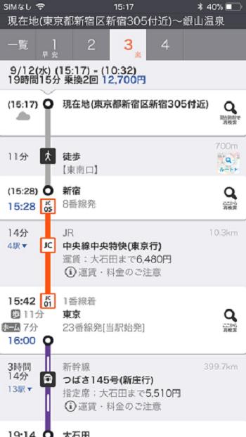 (図1)「乗換案内」と「行き方案内」を一体化させた新しい「乗換案内」のイメージ画面。Googleマップの経路検索と同様に、地図からも、現在地から目的地までの経路を検索できるようになる (画像提供:ジョルダン)