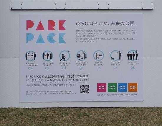 (写真5)「みらいの公園」では、禁止行為ではなく、推奨行為を列記する。利用者が「やりたい!」と思うことを運営スタッフに伝えるように促す(写真:茂木俊輔)