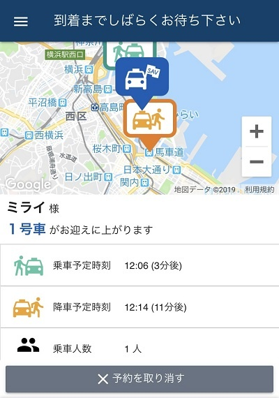 (図1-1)利用者のスマートフォン画面。乗車地点と降車地点を選定したうえで乗車人数と希望時刻を入力すると、乗車・降車予定時刻が分かる。予約を確定すると、迎えの車両が示される(出所:未来シェア)
