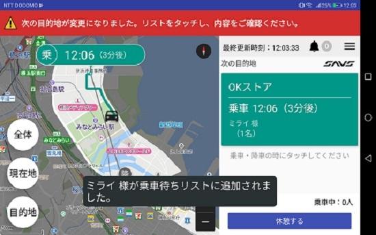 (図1-2)ドライバーのタブレット端末画面。この時点で乗車中の利用者はいない。「ミライ」氏からの乗車要求に応える最適の車両と判断され、「次の目的地」としてその乗車地点が示される(出所:未来シェア)