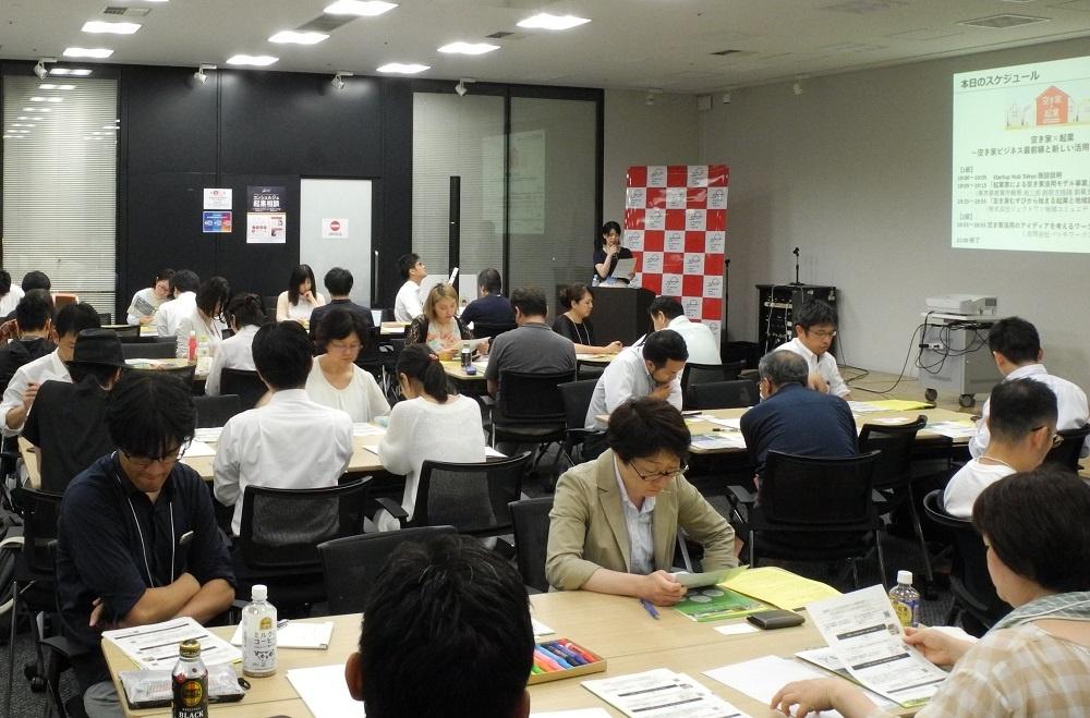 (写真1)東京都の創業支援施設「Startup Hub Tokyo」で開催されたイベント「空き家×起業~空き家ビジネス最前線と新しい活用方法を考える~」。多くの参加者が会場に詰め掛けた。同施設の運営は起業支援サービスを提供するツクリエが受託する(写真:茂木俊輔)