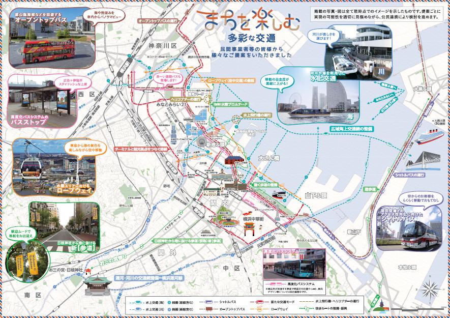 (図2)市では「まちを楽しむ多彩な交通」に対する民間事業者からの提案を地図上に落とし込んだリーフレットを制作した。提案9団体は、NTTドコモ、エムシードゥコー、神奈川県トヨタ販売店、関内・関外地区活性化協議会、京浜急行電鉄、国際航業、泉陽興業、横浜港振興協会を代表とする共同体、ルグランブルーライン(構成員:ケーエムシーコーポレーション、横浜グランドインターコンチネンタルホテル)※このほか地図上に落とし込めない提案として、「位置情報を活用したサービス基盤の構築」「オンデマンド乗合交通サービス」「ハード・ソフト両面にわたる各種モビリティ・サービスの導入、シームレス化」がある(出所:横浜市)