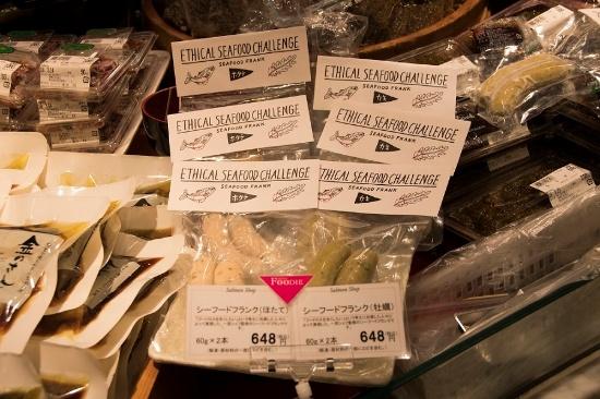 """2018年3月7日~20日に伊勢丹新宿本店の地下食料品売り場に出品された「シーフードフランク」。宮城県三陸地方で獲れた""""規格外""""のホタテやカキを主原料にして作られている(写真:編集部)"""