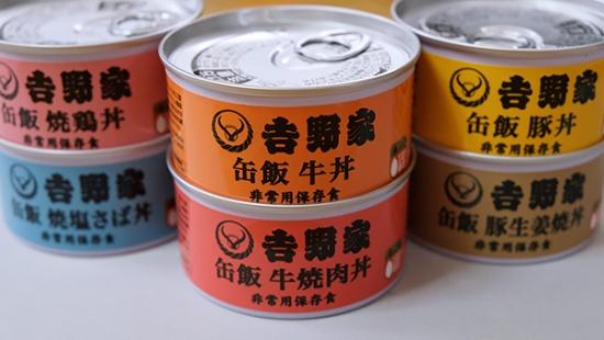 吉野家がこの5月に発売した非常用保存食「缶飯」。牛丼、牛焼肉丼、豚丼、豚生姜焼丼、焼鶏丼、焼塩さば丼の6種類を揃えた。5月の発売直後、注文が殺到し、売り切れで入手できなくなった(写真:高山和良)