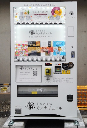 東京都中央区日本橋に設置された、カンブライトの缶詰を販売する自販機。地域を代表するような食材を使って作られた缶詰が売られている。自販機はカンブライトの商品販売で提携する「エイチアンドダブリュー」が設置し、運営している(写真:高山 和良)
