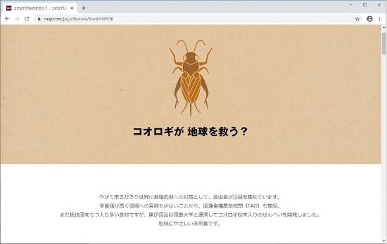 「コオロギせんべい」の袋に印刷されたQRコードを読み込むと、無印良品の特設サイトに飛ぶ