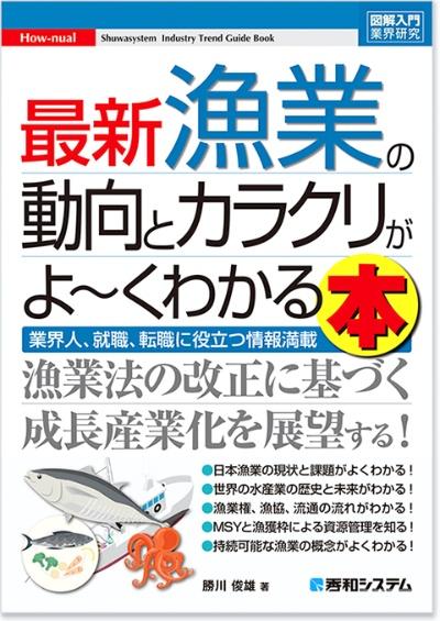 勝川氏の近著『図解入門 業界研究 最新漁業の動向とカラクリがよ〜くわかる本』(秀和システム、2020年7月刊)
