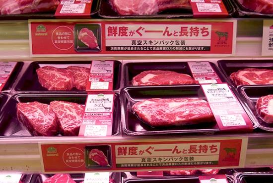 棚に陳列された真空スキンパック包装された牛肉。写真は、この5月下旬からイオンリテールの一部店舗(関東エリア30店舗)で展開が始まった「タスマニアビーフ」の真空スキンパック包装商品<br>(写真:高山和良)