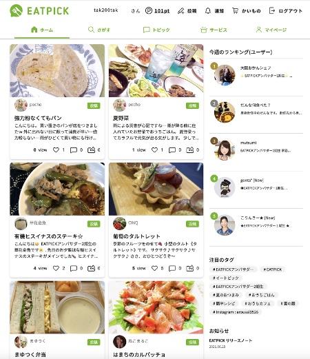 食のSNS「EATPICK」のトップ画面。パナソニックアプライアンス社では食に関心のある様々な人が集まるプラットフォームにすることを考えている
