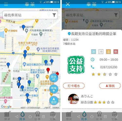 アプリを開くと地図上に奉茶スポットが表示され(左)、各スポットの評価を見ることができる(右)(写真提供:TNCライフスタイル・リサーチャー)