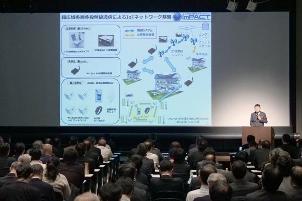 「社会リスクを低減する超ビッグデータプラットフォーム」の成果を報告するシンポジウムの様子(開催は2018年11月21日)