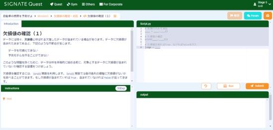 SIGNATE Questの受講者向け画面の開発中イメージ。システムが示すガイド(左上欄)を読みながら、右側の操作画面で、プログラミング言語「Python」のコード入力などの作業を実体験していく。画面は「より精度の高い自動車の燃費予測モデルを作成する」というクエストの例である。プログラミング言語などコンピュータの操作に関する内容はIT技術者向けではなく、一般のビジネスパーソンでも理解できるように工夫してあるという(画像提供:SIGNATE)