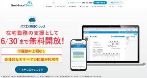 シヤチハタは2020年6月30日まで電子印鑑サービスを無料開放(出所:シヤチハタ)