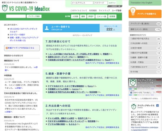 VS COVID19アイディアボックス(出所:同サイト)