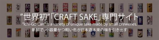 「Ichi-Go-Can(いちごうかん)」のWebサイトトップページより、タイトル画像部。缶の多様なパッケージデザインを押し出すことにより、日本酒の魅力を視覚的に訴えようとしている(出所:Agnavi)