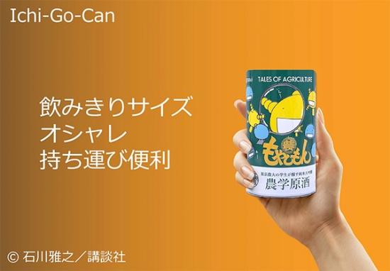 マンガ「もやしもん」とのコラボ酒のパッケージ(画像提供:Agnavi)