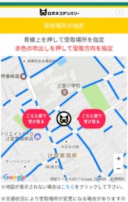 (写真2)ロボネコヤマトの車両(左)とスマートフォンで配送場所を指定するアプリ(右)
