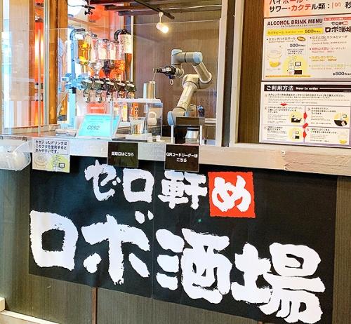 (写真1)養老乃瀧が期間限定でオープンした「ゼロ軒めロボ酒場」(養老乃瀧グループ公式ツイッターより引用)