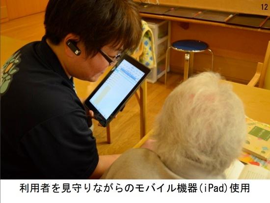 (写真4)総合的に介護現場のICT化を進める青森・みちのく荘の取り組み(未来投資会議の発表資料より)