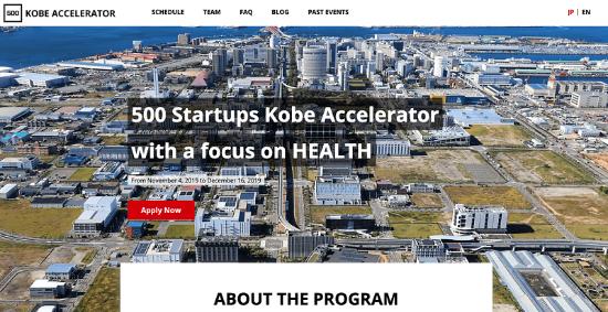 500 Startups Kobe Accelerator with a focus on HEALTHのページ。背景画像が神戸医療産業都市(出所:500 KOBE ACCELERATORのホームページ)
