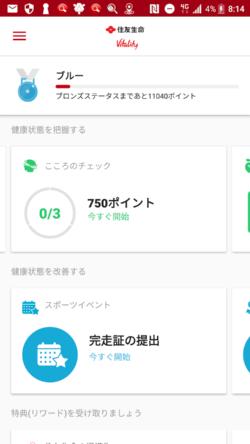 Vitalityアプリの画面イメージ(出所:住友生命保険)