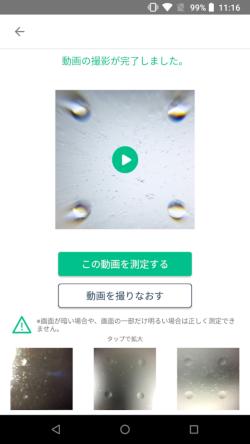 SeemのAndroidアプリの観察画面イメージ(出所:Google Playページ)