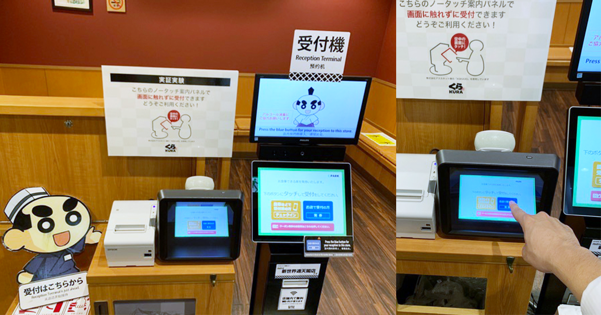ASKA3Dプレートを用いたくら寿司での非接触受付機(出所:アスカネット)