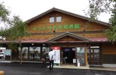 「ソフトバンク鳥取米子ソーラーパーク」に隣接した「とっとり自然環境館」(出所:日経BP)