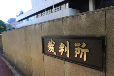 東京地方裁判所の正門